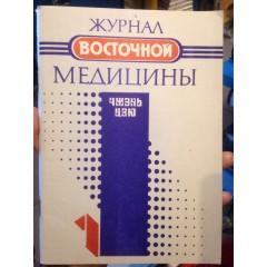 Чжэнь Цзю: Журнал восточной медицины, №1 (1993)