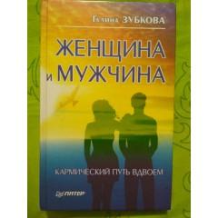Женщина и мужчина: Кармический путь вдвоем (2003)