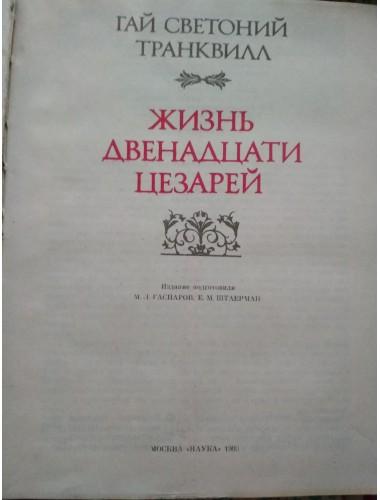 Жизнь двенадцати цезарей (1993)