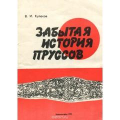 Забытая история пруссов (1991)