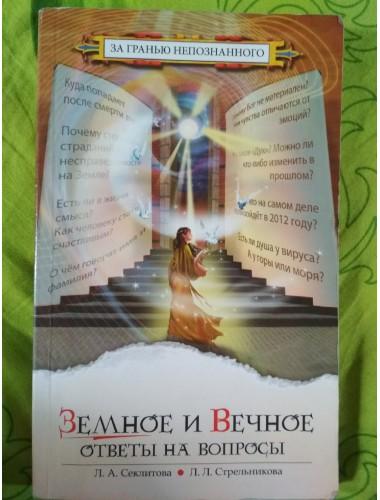 Земное и Вечное: Ответы на вопросы (2008)