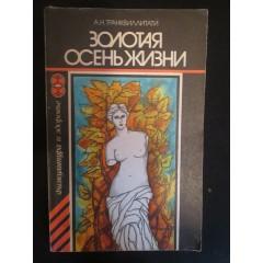 Золотая осень жизни (1989)