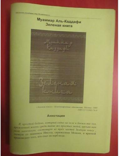 Зелёная книга (2012)