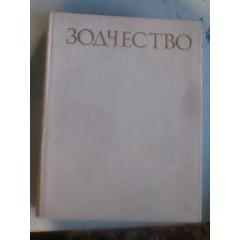 Зодчество: Книга для учащихся старших классов (1979)