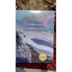 Записки духовного авантюриста (2014)