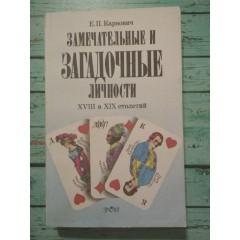 Замечательные и загадочные личности XVIII и XIX столетий (1990)