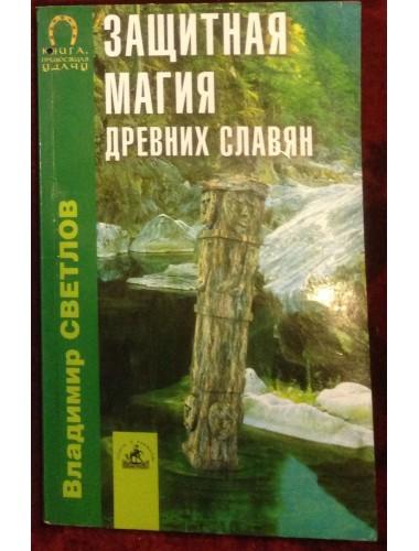 Защитная магия древних славян (2003)