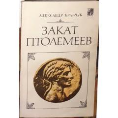 Закат Птолемеев (1973)