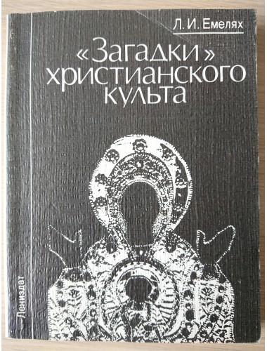 Загадки христианского культа (1985)