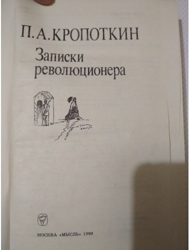 Записки революционера (1990)