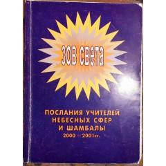 Зов Света: Послания Учителей Небесных Сфер и Шамбалы, 2000-2001 гг. (2002)