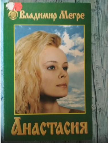 Звенящие кедры России (комплект из 6 книг) (1999-2001)