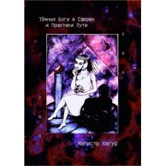 Тёмные Боги в Сферах и Практики Пути