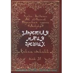 Запретная магия Древних. Том XI. Книга Стихий
