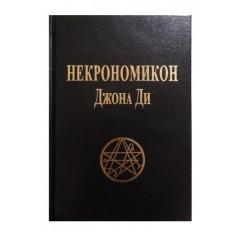 Некрономикон Джона Ди