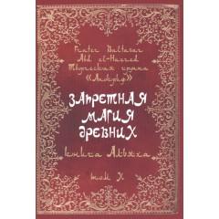 Запретная магия Древних. Том X. Книга Альяха