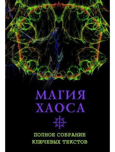 Магия Хаоса: Полное собрание ключевых текстов