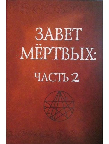 Завет Мёртвых (Некрономикон Феодора Филета), в 2-х томах