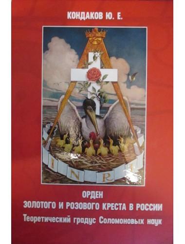 Орден золотого и розового креста в России
