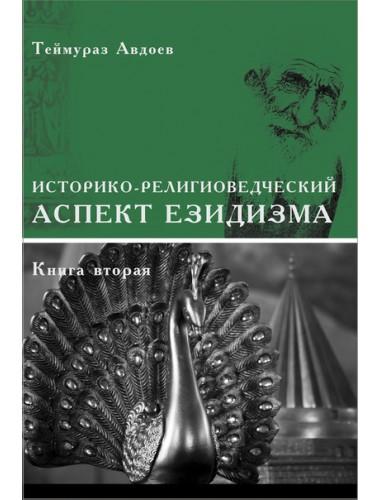 Историко-религиоведческий аспект езидизма, в 2-х томах