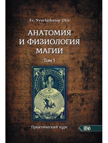 Анатомия и физиология магии: Курс лекций (2021)