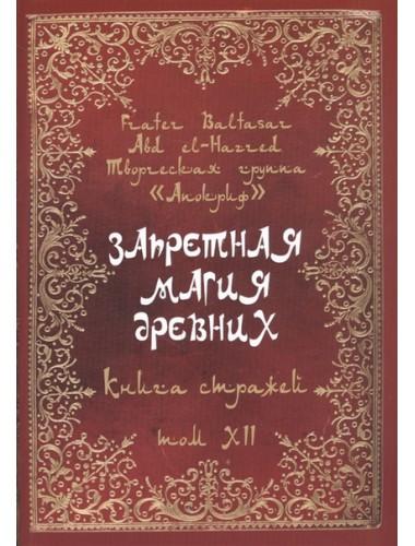 Запретная магия Древних. Том XII. Книга Стражей
