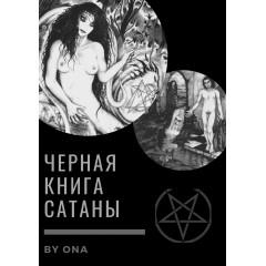Чёрная Книга Сатаны