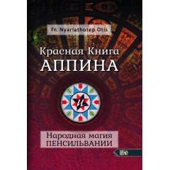 Красная Книга Аппина и народная магия Пенсильвании (2020)