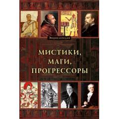 Мистики, Маги, Прогрессоры (энциклопедия)