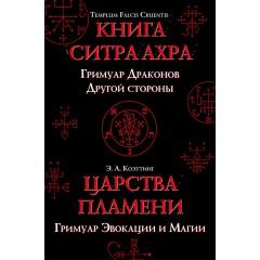 Книга Ситра Ахра / Царства Пламени