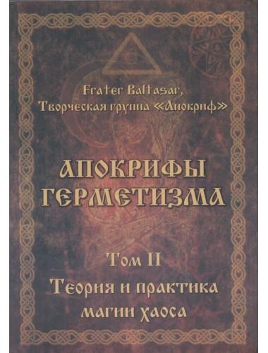 Апокрифы герметизма. Том II. Теория и практика магии Хаоса