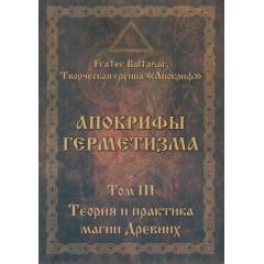 Апокрифы герметизма. Том III. Теория и практика магии Древних