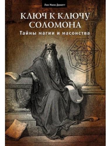 Ключ к ключу Соломона: Тайны магии и масонства