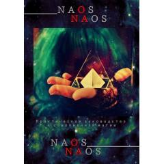 Наос: Практическое руководство к современной магии