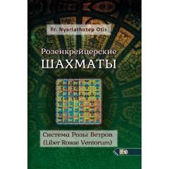 Розенкрейцерские шахматы: Система Розы Ветров (2020)