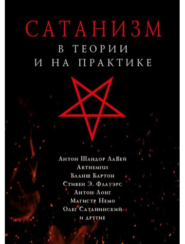 Сатанизм в теории и на практике