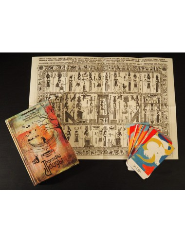 Триумфы Исиды (книга + колода Старших арканов + таблица Бембо)
