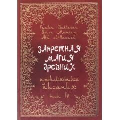 Запретная магия Древних. Том IV. Проклятые писания