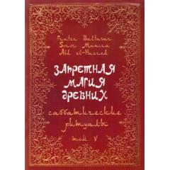 Запретная магия Древних. Том V. Саббатические ритуалы