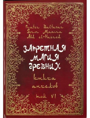 Запретная магия Древних. Том VI. Книга ангелов