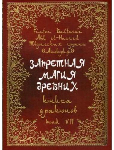 Запретная магия Древних. Том VII. Книга Драконов