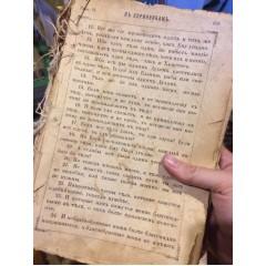 Псалтирь и Новый завет (XIX в.), в состоянии разрозненных страниц (на антураж и ритуалы)