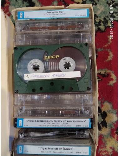 Зимний тур Шрилы Индрадьюмны Свами по СНГ (17 аудиокассет) (1996-1999)
