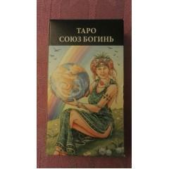 Таро Союз Богинь (Старшие Арканы + бонус)