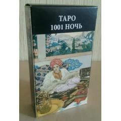 Таро 1001 ночь